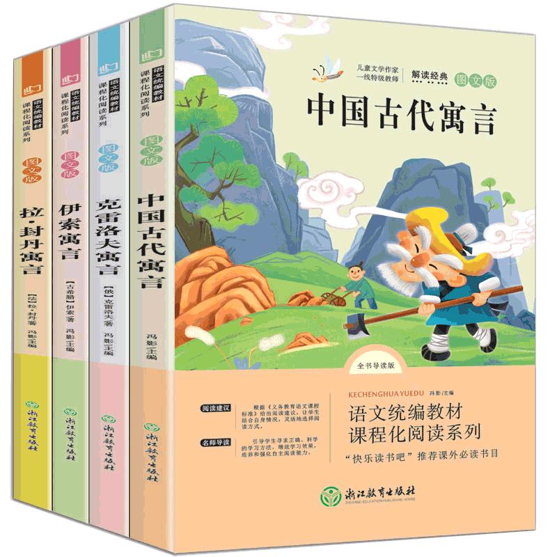 快乐读书吧三年级语文下册阅读书籍