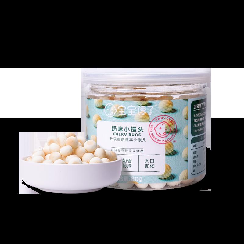 宝宝馋了新品原味小奶豆奶味小馒头单罐装送8月+婴儿幼儿食谱