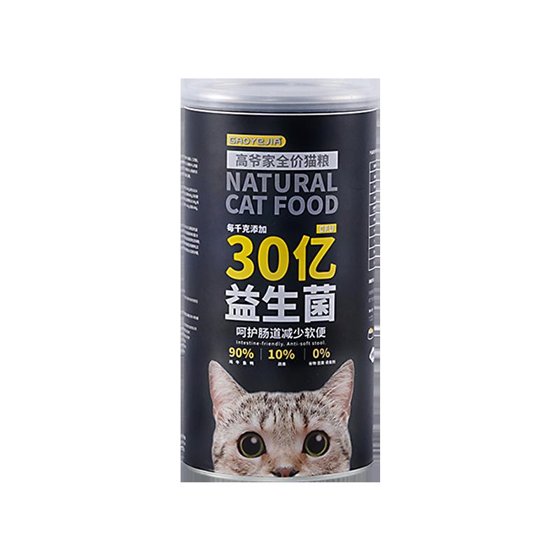 高爷家全价猫粮200g尝鲜装试吃装 高肉含量添加益生菌冻干猫粮