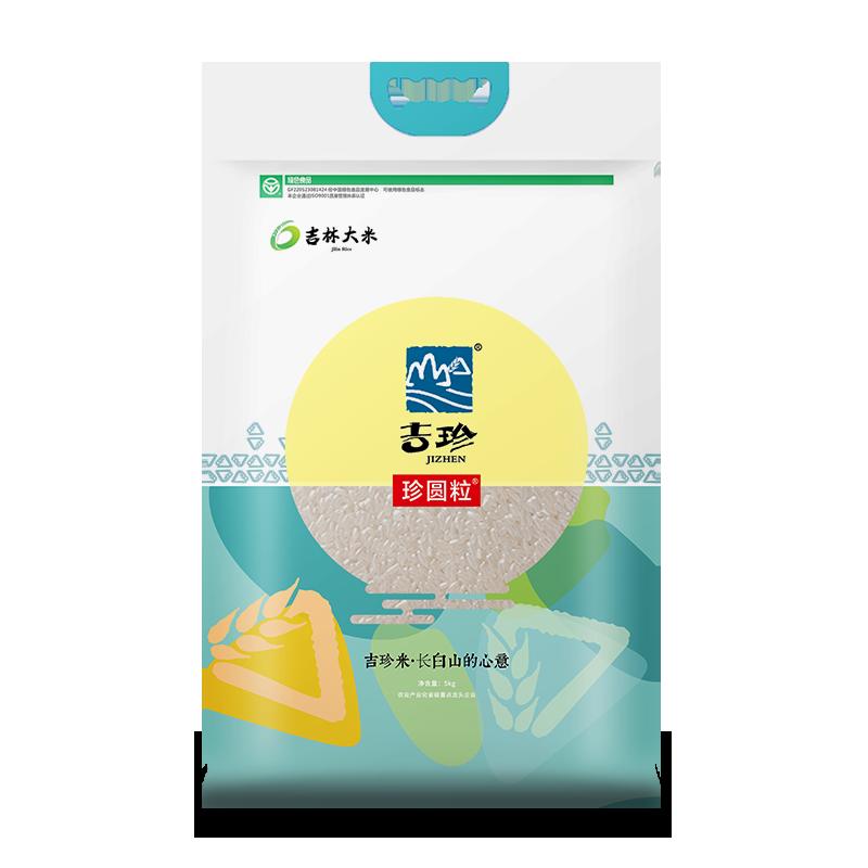 【绿色食品】东北大米5kg真空新米小町圆粒珍珠米10斤寿司米粳米