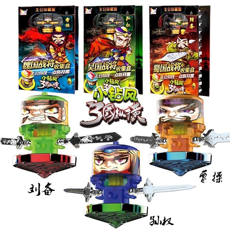 。小钻风3梦想三国纵横小陀螺男孩玩具主公刘备关羽吕布铠甲装
