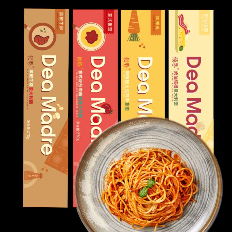 3盒倾唇意大利面套装番茄儿童意面家用组合速食超空刻面条通心粉