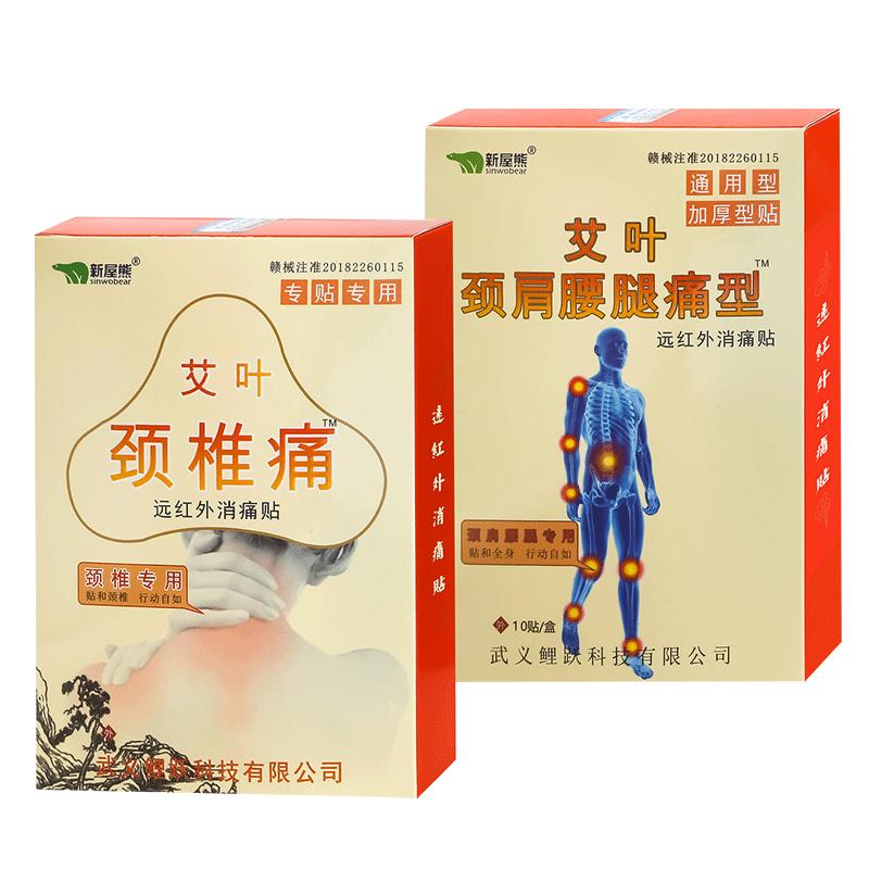 【10片装】颈椎病医用外红外消痛贴