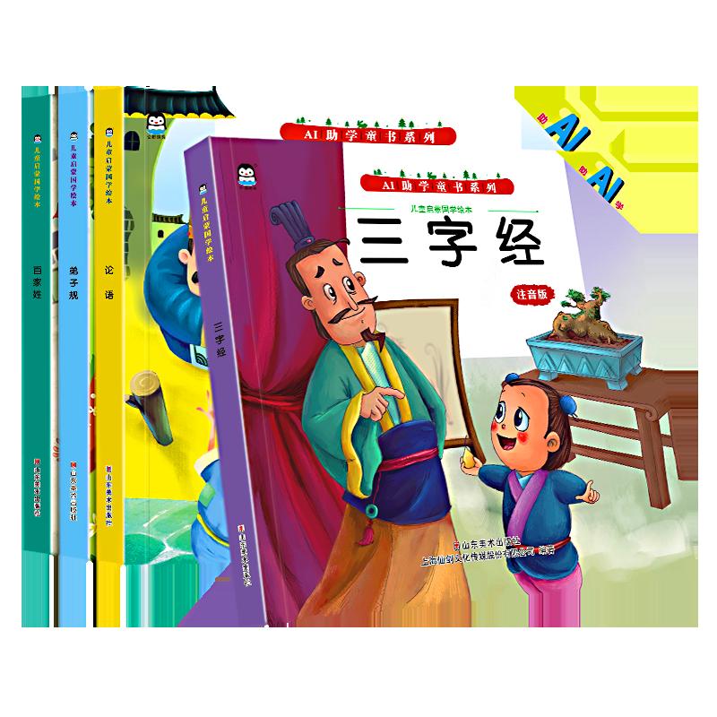 儿童启蒙国学【AI智能】绘本4册