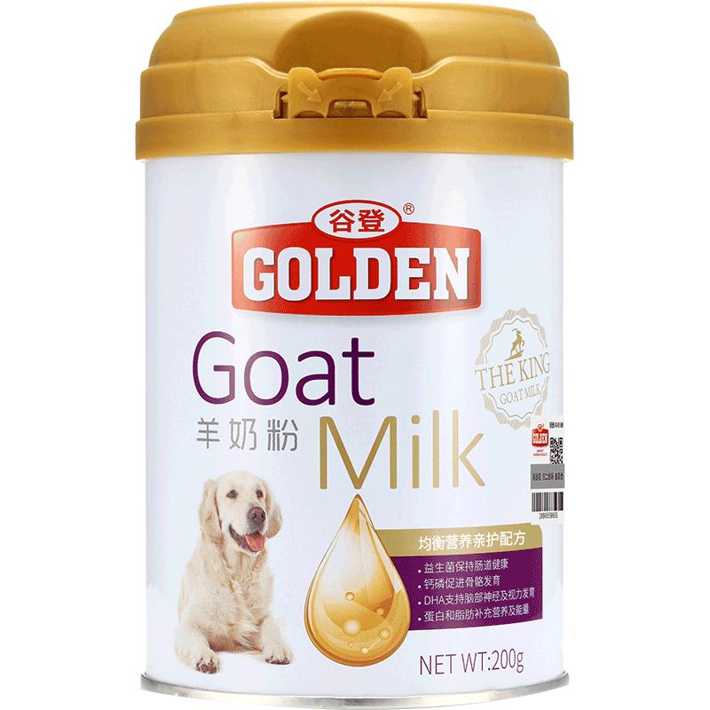 谷登狗狗羊奶粉200g泰迪金毛成犬幼犬通用新生小狗补钙营养品奶粉