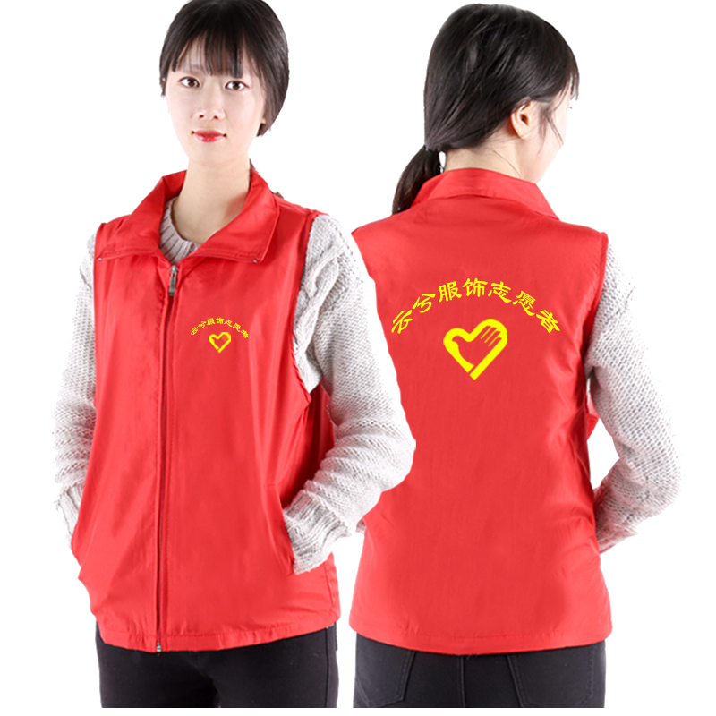 志愿者马甲定制红色义工马夹活动印字logo订做超市促销广告服装