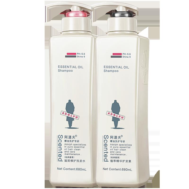 【阿道夫】洗护套装洗发水护发素680ml