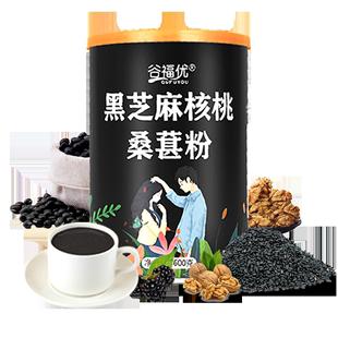 熟黑芝麻核桃黑米黑豆粉糊三黑冲饮