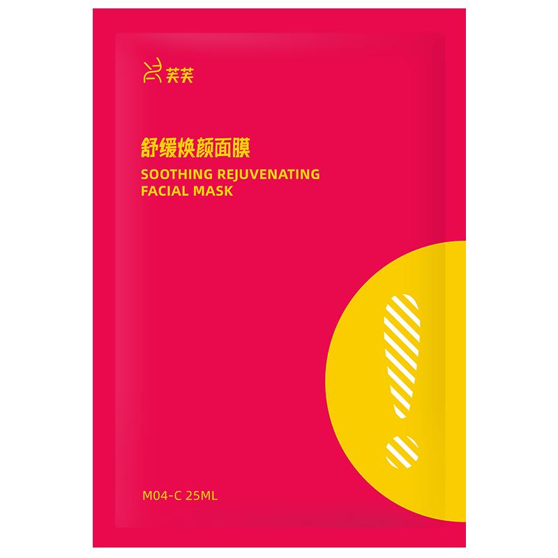 芙芙面膜舒缓焕颜修护提亮肤色补水保湿敏感肌肤救急fufu