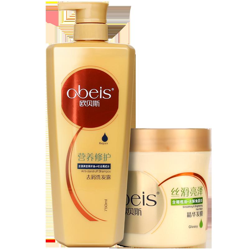 欧贝斯正品染烫修护精华发膜护发素免蒸倒膜柔顺滋养毛躁头发护理