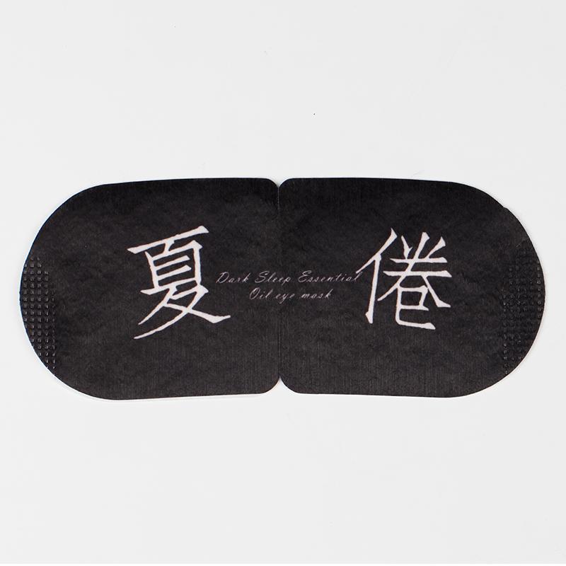 庭七睡眠遮光精油眼罩20片装