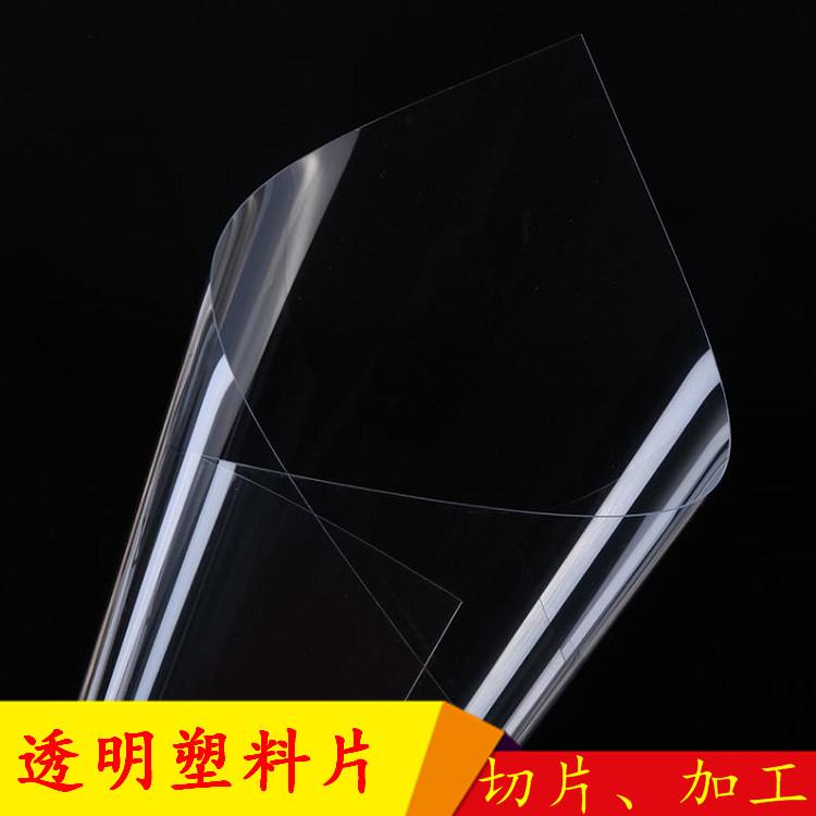 磨砂pp片材透明PVC片材磨砂塑料硬片板塑料胶片A3A4彩色PVC胶片软