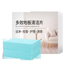 【买2发3】地板清洁片洗瓷砖地砖神器