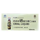 【万福川】钙铁锌硒维生素C口服液12支