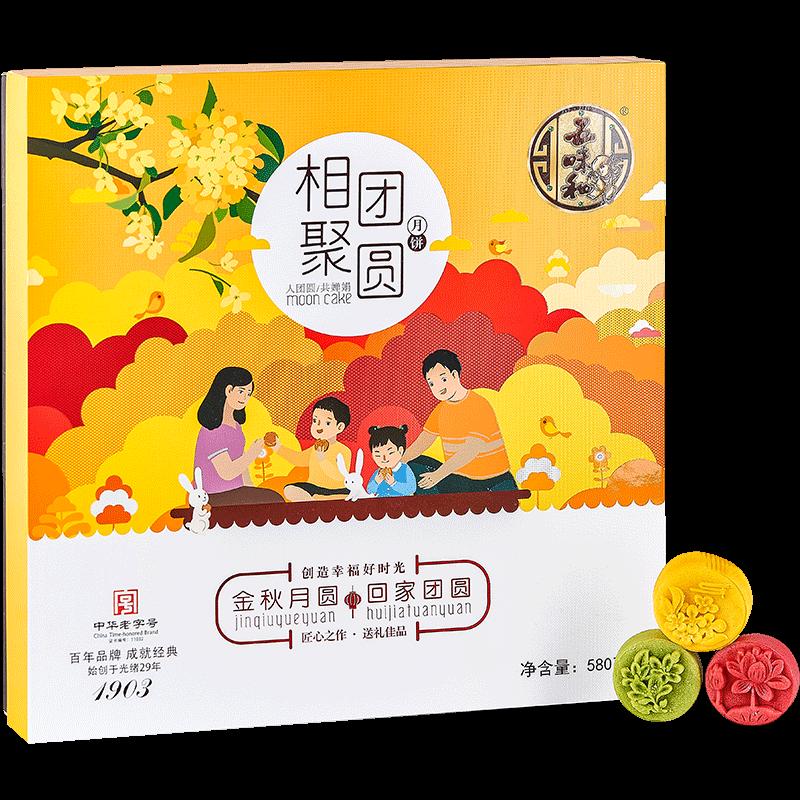 五味和相聚团圆中秋月饼礼盒广式蛋黄莲蓉蓝莓芒果桃山皮月饼送礼