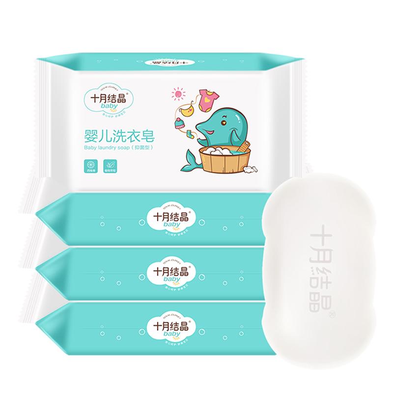 十月结晶婴儿洗衣皂宝宝专用新生儿童肥皂洗衣服香皂尿布bb皂10块