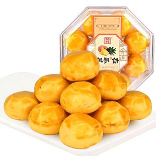 廣御園陳皮餅鳳梨餅榴蓮餅澳門廣東特產手信傳統糕點下午茶點零食