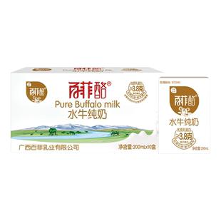 百菲酪水牛纯奶200ml*10纯牛奶