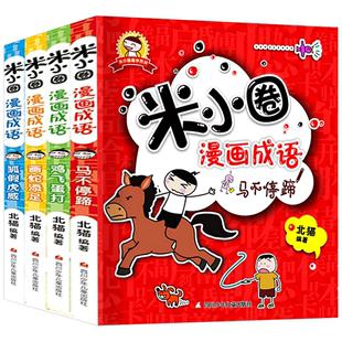 米小圈漫画全套4册注音版儿漫画书