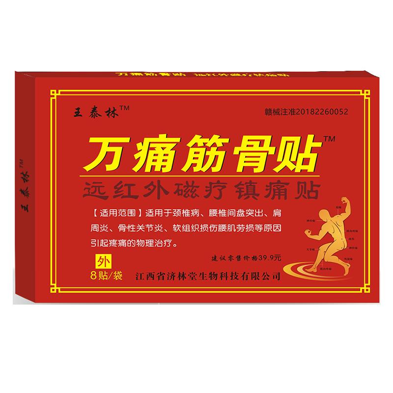 【药店同款】王泰林万通筋骨贴16贴