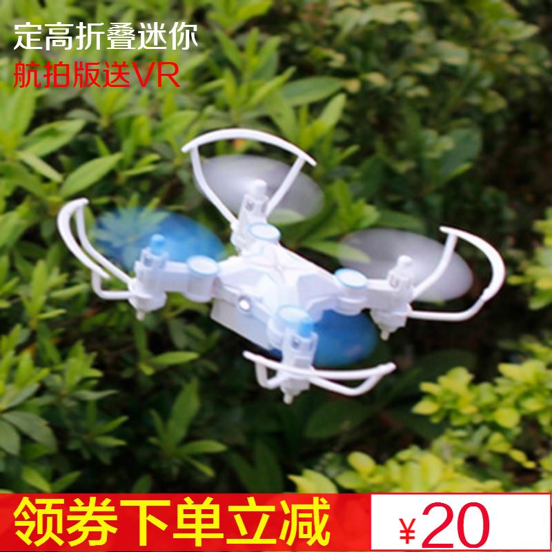 142.00元包邮迷你折叠飞行器高清航拍儿童玩具