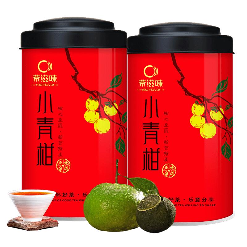 【粉丝福利购】新会小青柑 陈皮普洱茶 普洱熟茶叶柑普茶橘桔普茶