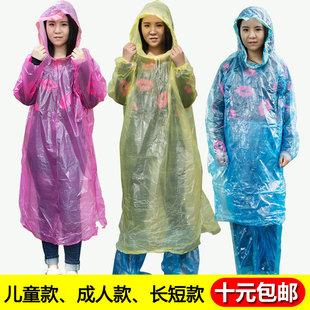 加厚加肥加大特大号一次性雨衣