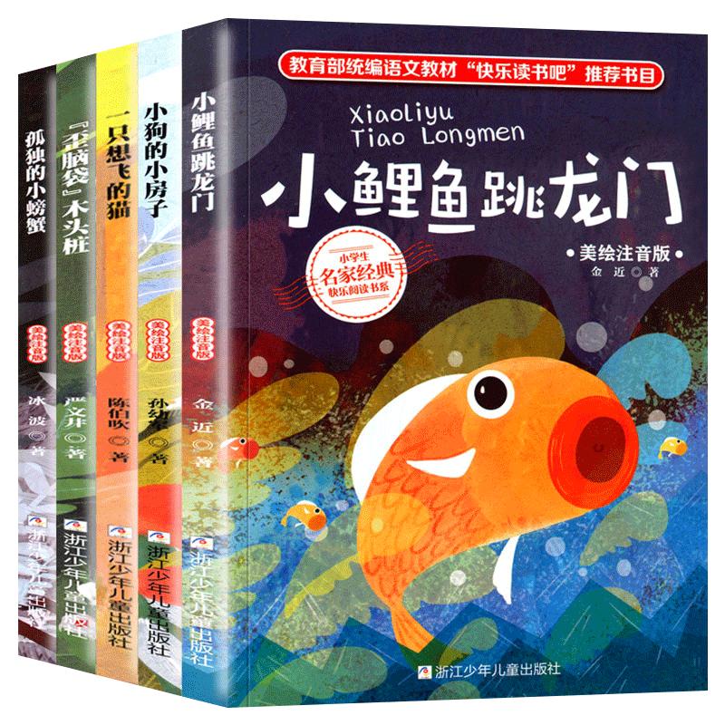 【学校指定版¥8.8!】快乐读书吧全5册