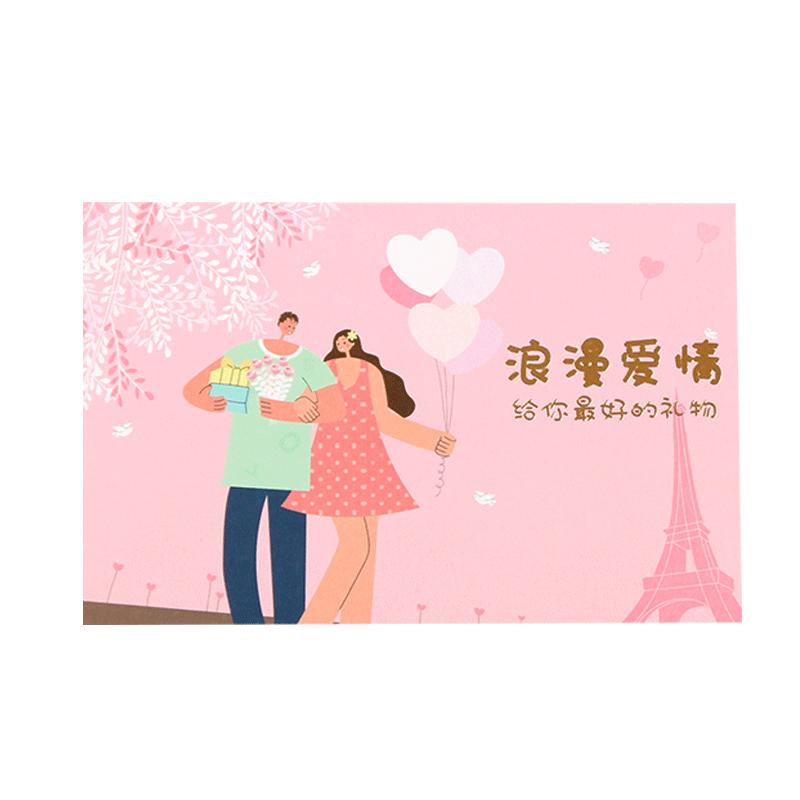 创意diy爱心立体9月10日祝福卡片