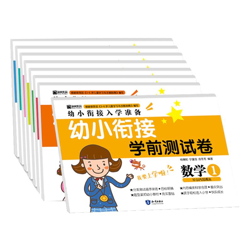 【全套8册】幼小衔接测试卷入学练习整合教