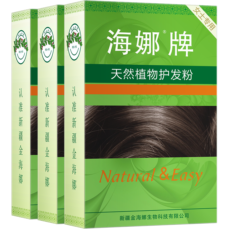 新疆海娜天然植物粉纯护发粉遮盖白发养发粉套装海纳粉官网正品