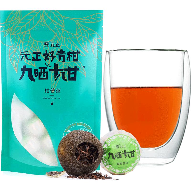 【第二三件0元】元正新会小青柑普洱茶叶生晒宫廷特级陈皮橘熟普