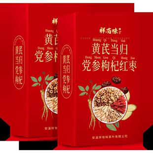 【祥有味】黄芪当归党参枸杞红枣茶