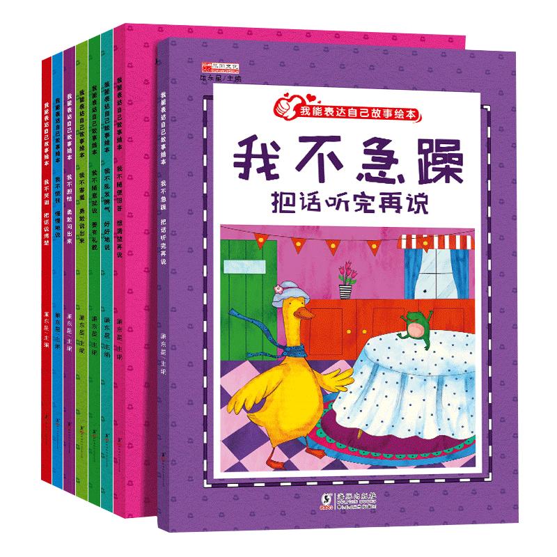 儿童绘本3-6周岁0-1幼儿园阅读启蒙书籍5-8岁中大班中班小班读物2-4宝宝睡前早教书故事书益智书本语言表达情绪管理与性格培养图书