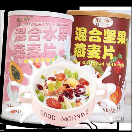 快熟早餐即食无糖脱脂混合装燕麦片