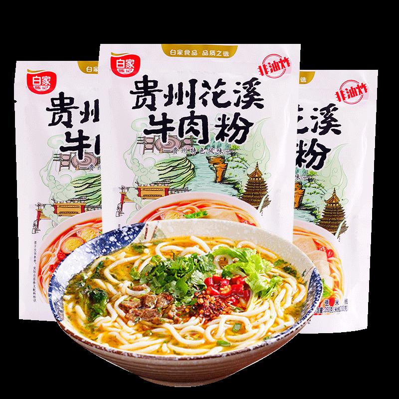 贵州花溪牛肉米粉酸辣方便速食泡面