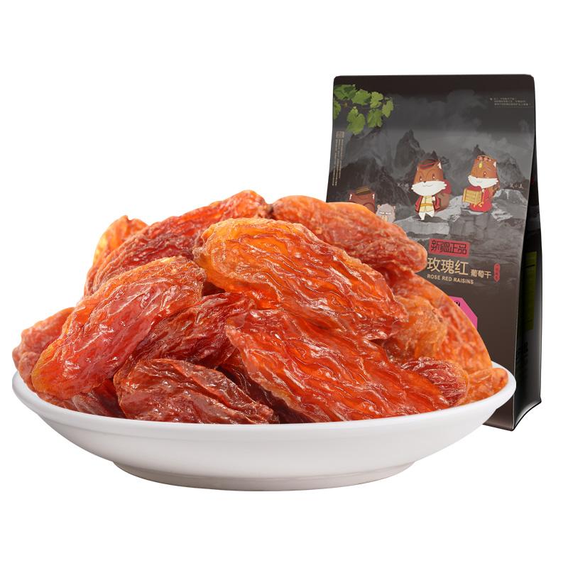 三只松鼠 玫瑰红葡萄干280g/袋 休闲食品零食特产果干新疆提子干