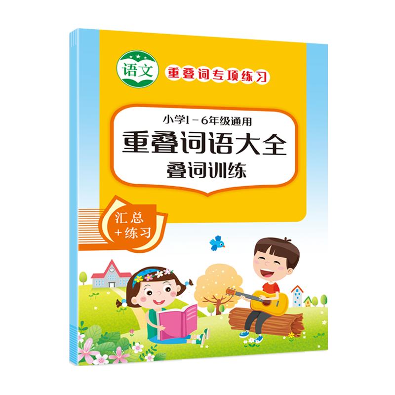 【百文轩】小学生叠词词语大全书