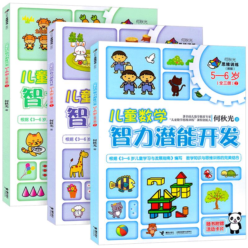 全套3册何秋光思维训练书籍 儿童数学智力潜能开发 4-5-6岁幼儿早教启蒙幼儿园找规律幼小衔接趣味阶梯数字益智游戏逻辑思维训练书