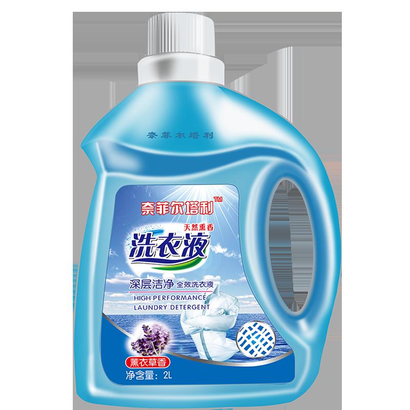 【4袋共4斤】薰衣草高效去渍留香洗衣液