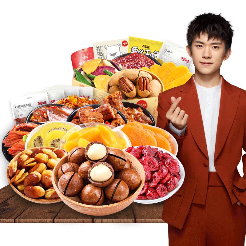百草味-零食大礼包 网红爆款坚果休闲美味食品小吃散装组合一整箱