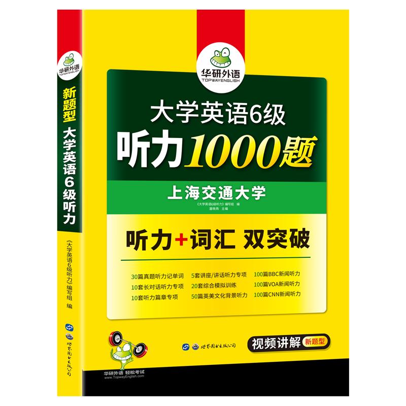【官网】华研六级听力专项训练备考12月