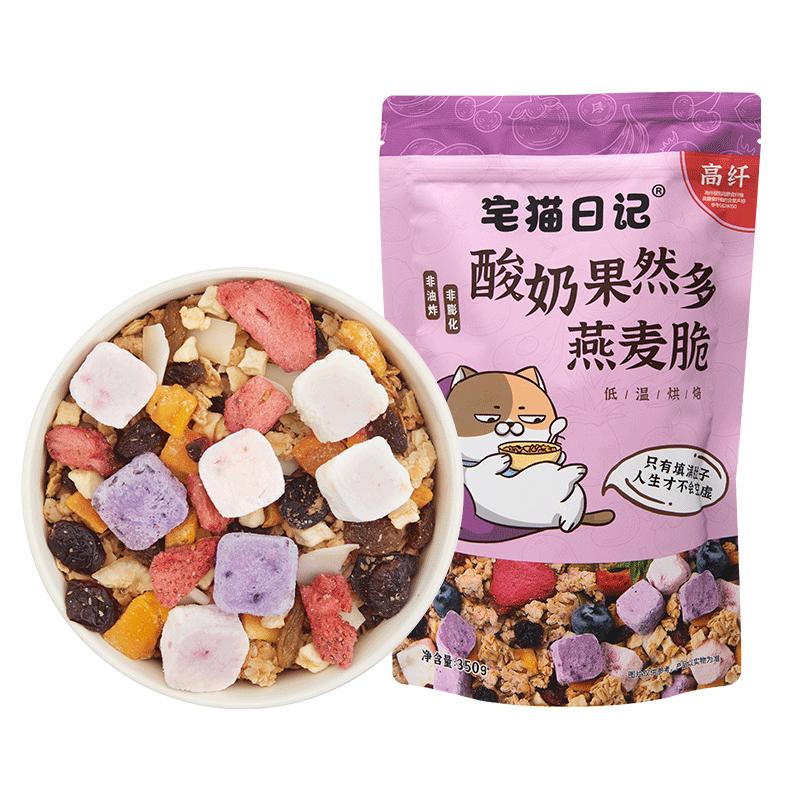 宅猫日记酸奶果然多燕麦脆 酸奶草莓乳酪燕麦片早餐即食代餐