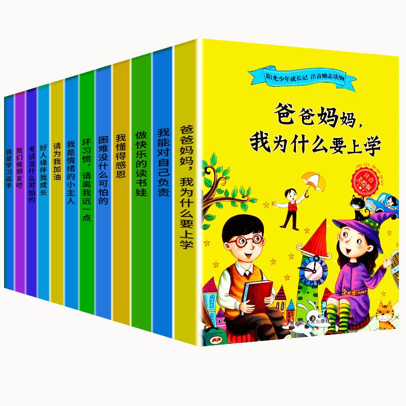 小学生儿童课外书3本