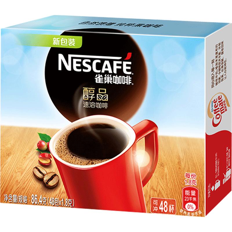 雀巢醇品黑咖啡 无蔗糖苦味美式特浓提神速溶即溶纯咖啡粉48杯