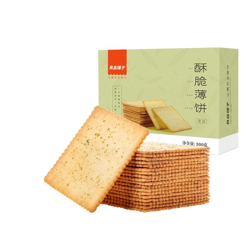 【良品铺子酥脆薄饼干300gx2盒】早餐零食海苔咸味休闲食品小包装