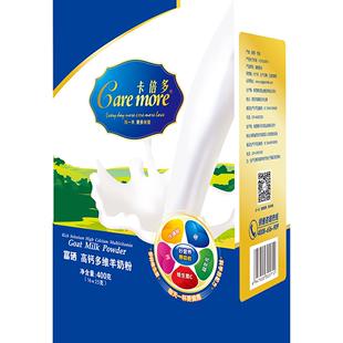 卡倍多富硒高钙多维400g*羊奶粉