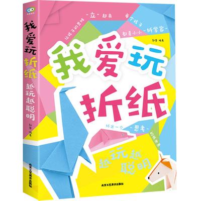 【赠96张精美折纸】我爱玩折纸越玩越聪明 儿童手工游戏书亲子游戏让孩子的思维立起来手工折纸剪纸趣味创意 幼儿园折纸教程大