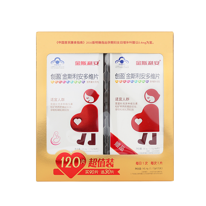金斯利安叶酸片多维片孕妇专用多种复合维生素孕期备孕120