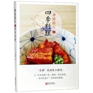 神田裕行的四季料理(精) 博库网